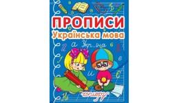 Прописи: Українська мова (у) КБ