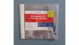 Комплект обкл. з липкою стрічкою Полімер 240114 для зошитів А5 формату 5шт 100мкм (1/200)