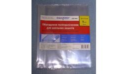 Комплект обкл. Полімер 220233А ПП д/зошитів 5шт 100мкм (1/200)
