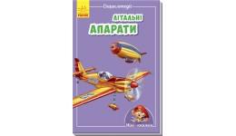 Міні-енциклопедії: Літальні апарати (у)(9.9)