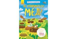 Моя перша енциклопедія: Як утворюється мед? (відповіді у картинках) (у)(50)