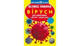 Велика книжка А3: Віруси (у) КБ