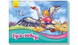 Книжка-панорамка : Гуси-лебеді (у)