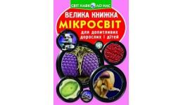 Велика книжка А3: Мікросвіт (у) КБ