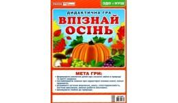 Дидиктична гра: 5347-6 Впізнай осінь (у) (39)
