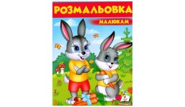 ВР: Малюкам 6 (зайці) (у) Пегас