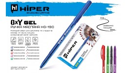 Ручка гелева HIPER Oxy Gel HG-190 0.6 фіолетова (10/250)