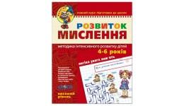 Малятко (4-6р): Розвиток мислення (високий рівень) Ю.Волкова  В.Федієнко (у)Ш