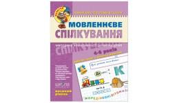 Малятко (4-6р): Мовленнєве спілкування (високий рівень) Уварова  Волкова  Федієнко (у)Ш