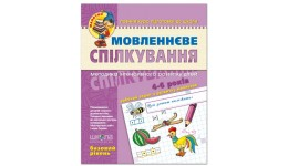 Малятко (4-6р): Мовленнєве спілкування (базовий рівень) Уварова  Волкова  Федієнко (у)Ш