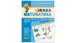 Малятко (4-6р): Цікава математика (високий рівень) Волкова  Скоромна  Федієнко (у) Ш