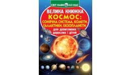 Велика книжка А3: Космос: сонячна система  комети  галактики  екзопланети (у) КБ