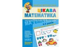 Малятко (4-6р): Цікава математика (базовий рівень) Волкова  Скоромна  Федієнко (у) Ш