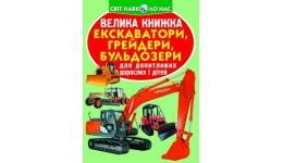 Велика книжка А3: Екскаватори  грейдери  бульдозери (у) КБ