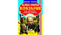Велика книжка А3: Кобзарик (у) КБ