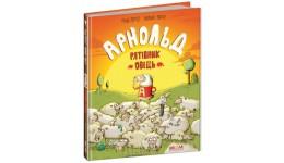 Арнольд - рятівник овець Ґунді Герґет (у) Ш