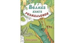 Велика кн.розмальовок (нова): Динозаври (у)(44 9)