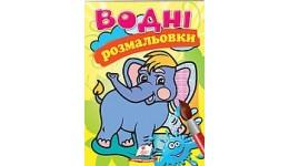 Водна розмальовка: Слон (у) П