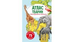 Атлас тварин з багаторазовими наліпками (у) КБ