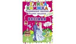 Велика книжка: Весілля (розвивальні наліпки+розумнi завдання) А3 (у) КБ