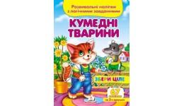 Збери ціле Книга з наліпками:: Кумедні тварини (у) Пегас