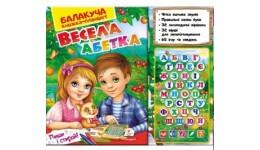 Балакуча книжка - планшет: Весела абетка (у) видавництво Пегас 33*29*3см