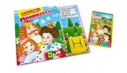 Балакуча книжка - планшет: Принцеси (у) видавництво Пегас 33*29*3см