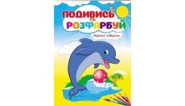 Перші розмальовки: Подивись та розфарбуй  Морські тварини  (у)