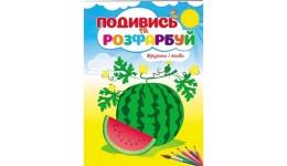 Перші розмальовки: Подивись та розфарбуй  Фрукти і ягоди  (у)