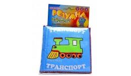 Мяка книжка  Транспорт  ТМ Розумна іграшка