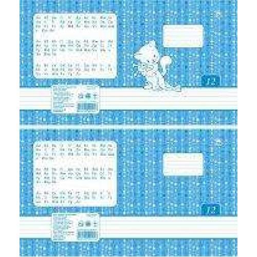 6fb2142a986327 Зошит ПЕРЛИНА 12 лінія ТЕТРАДА (25/700)