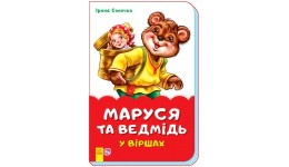 Казки у віршах (на скобі) : Маруся та ведмідь у віршах (у)(19.9)