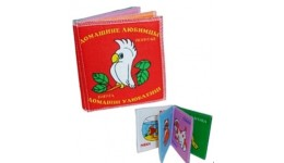 Мяка книжка  Домашні улюбленці  ТМ Розумна іграшка
