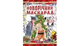 Коли Новий Рік на порозі : Новорічний маскарад (у)(24.9)