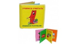 Мяка книжка  Перші цифри  ТМ Розумна іграшка