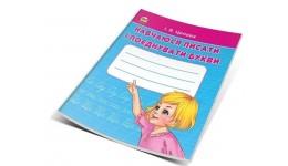 Прописи (Цепова): ч2 Навчаємося писати і поєднувати букви Т