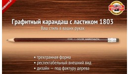 Олівці KOH-I-NOOR 1803 графітові з гумкою (HB) ТРИГРАННИЙ тубус (36)