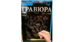 Гравюра А4 срібло ГР-А4-02-08 нов Вовк Д/Т(1/18)