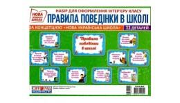 Набір карток: Правила поведінки у школі(у) Світогляд НУШ