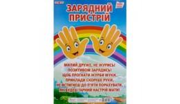 Плакат: Зарядний пристрій (у) Світогляд