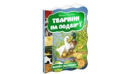 Малятко-розумнятко: Тварини на подвір'ї (у) Ш