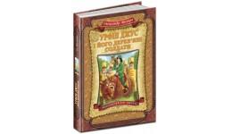 Дитячий бестселер: кн.2 Урфін Джус і його дерев`яні солдати (у)Ш