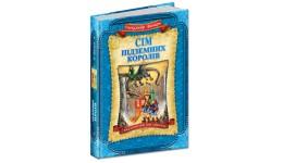 Дитячий бестселер: кн.3 Сім підземних королів (у)Ш