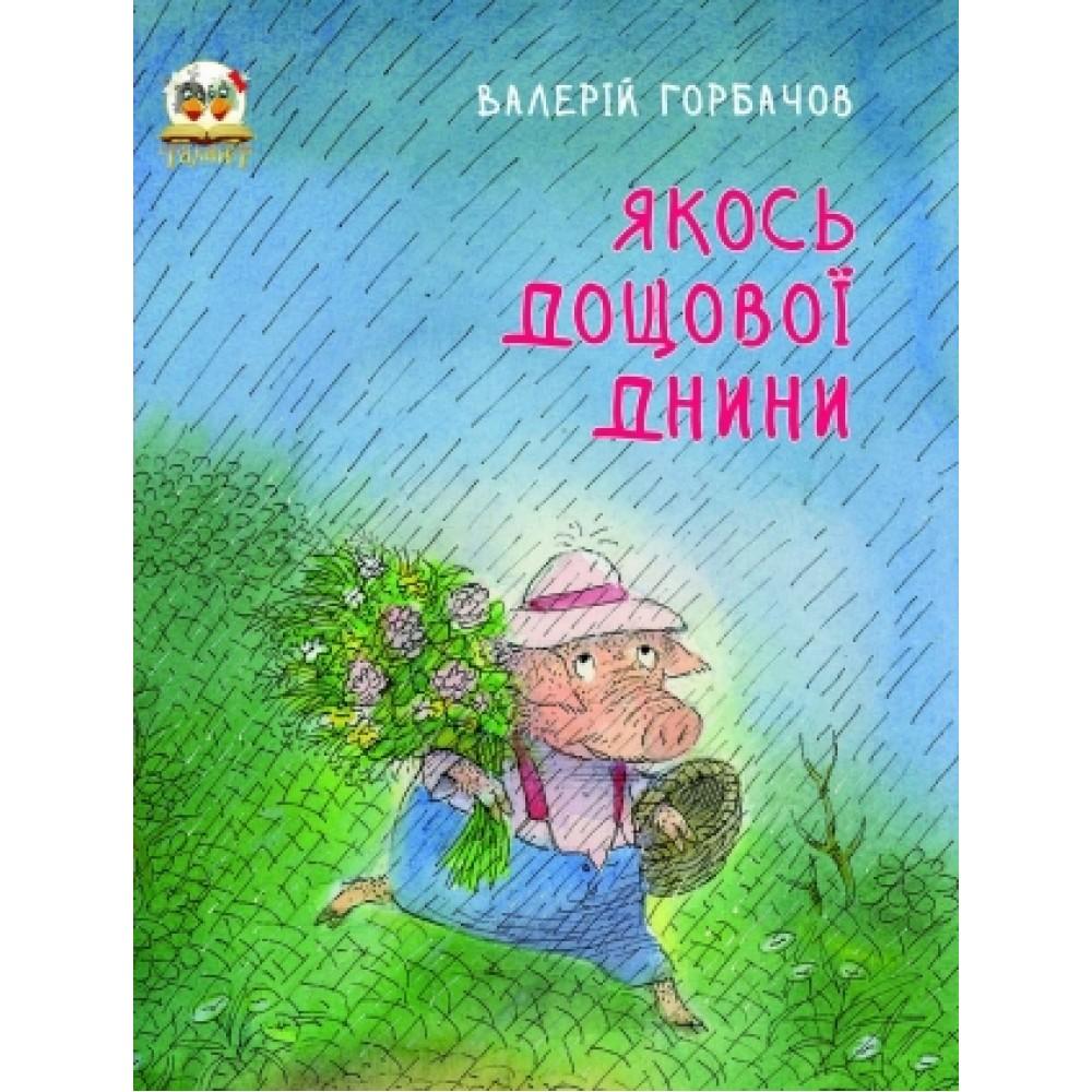 Книжки-картинки: Якось дощової днини укр Т