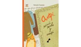 Книжки-картинки: Алфі  який живе у шафі укр Т