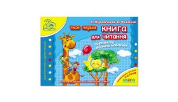 Мамина школа: 4-6 років Книга для читання та розвитку зв`язного мовлення В.Федієнко (у) Ш