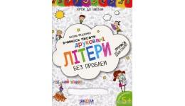 Крок до школи (4-6р): Вчимось писати друковані літери без проблем В.Федієнко (у)Ш