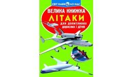 Велика книжка А3: Літаки (у) КБ