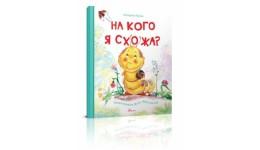 Книжки-картинки: На кого я схожа?  (у) Т